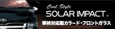 車検対応型カラード・フロントガラス ソーラーインパクト