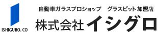 ガラスプロショップ(株)イシグロ