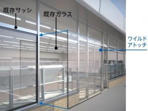 現場施工型後付けLow-Eガラス ワイルドアタッチ