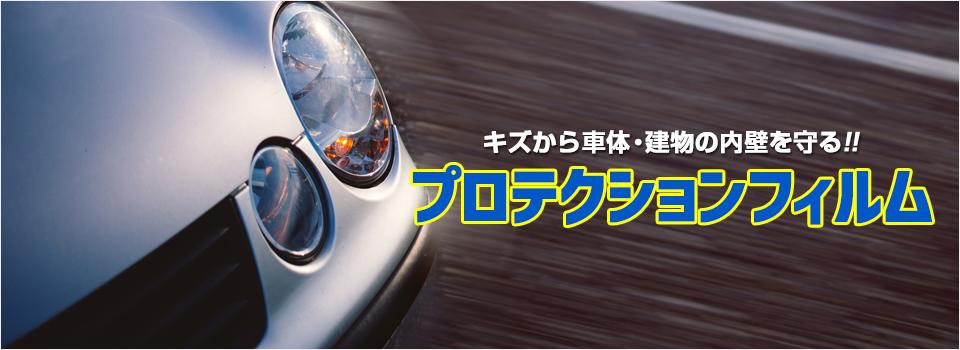 自動車・バス・トラック キズ防止 プロテクションフィルム