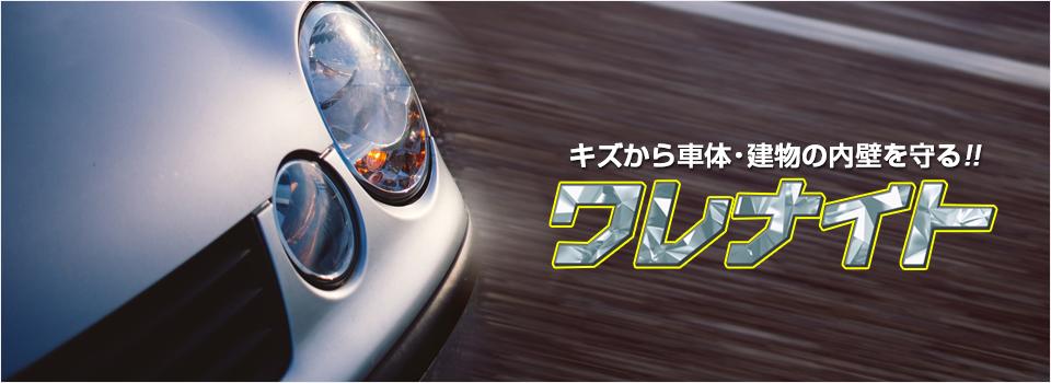自動車・バス・トラック キズ防止フィルム ワレナイト