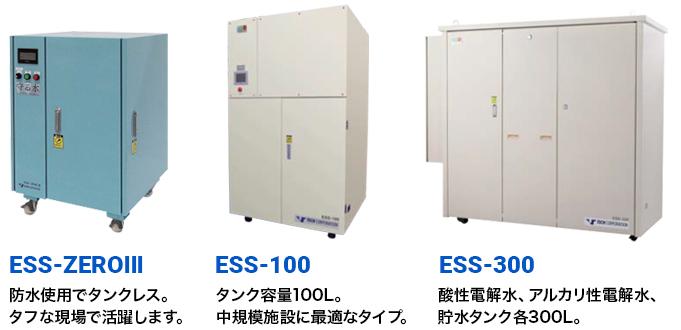 ESS-ZERO III ESS-100 ESS-300