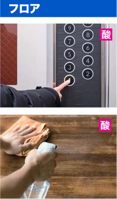 次亜塩素酸 酸性電解水 除菌 エレベーター ボタン